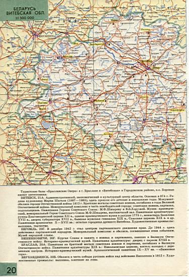 Карта Брестской Области С Расстояниями